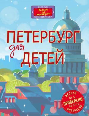 Петербург для детей photo №1