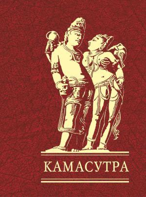 Камасутра photo №1