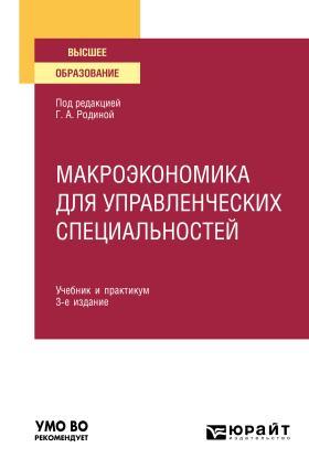 Макроэкономика для управленческих специальностей 3-е изд., пер. и доп. Учебник и практикум для вузов photo №1