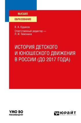 История детского и юношеского движения в России (до 2017 года). Учебное пособие для вузов photo №1