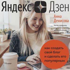 Яндекс.Дзен. Как создать свой блог и сделать его популярным photo №1