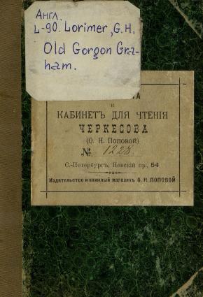 Old Gorgon Graham : More Letters from a Self-Made Merchant to His Son = Гордон Грэм : письма торговца своему сыну photo №1