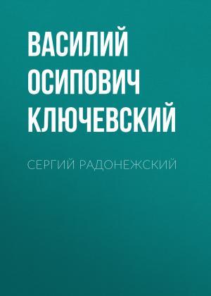 Сергий Радонежский Foto №1