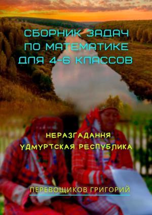 Сборник задач поматематике для 4—6-хклассов. Неразгаданная Удмуртская Республика photo №1