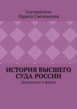 История высшего суда России. Документы и факты photo №1