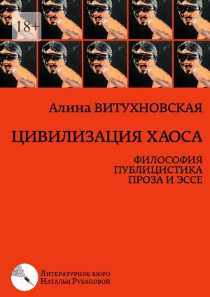 Цивилизация хаоса. Философия, публицистика, проза и эссе photo №1