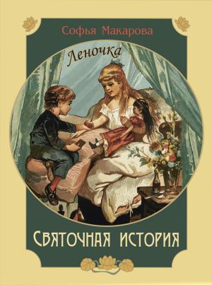 Святочная история. Леночка photo №1