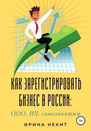 Как зарегистрировать бизнес в России: ООО, ИП, самозанятый photo №1