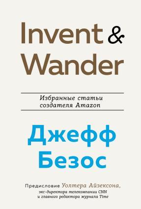 Invent and Wander. Избранные статьи создателя Amazon Джеффа Безоса Foto №1