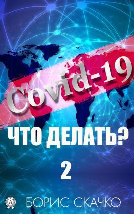 Covid-19: Что делать?– 2 photo №1