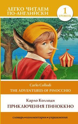 Приключения Пиноккио / The adventures of Pinocchio. Уровень 1 photo №1