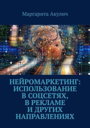 Нейромаркетинг: использование всоцсетях, врекламе идругих направлениях photo №1