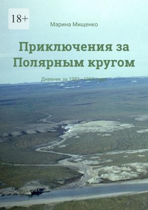 Приключенияза Полярным кругом. Дневник за1983—1985годы photo №1