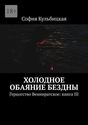 Холодное обаяние бездны. Герцогство Венниратское: книга III photo №1