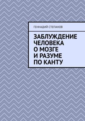 Заблуждение человека оМозге иРазуме поКанту photo №1