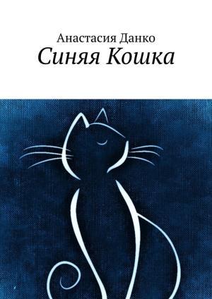 Синяя Кошка photo №1