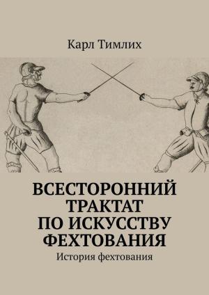 Всесторонний трактат поискусству фехтования. История фехтования Foto №1