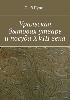 Уральская бытовая утварь ипосудаXVIIIвека photo №1