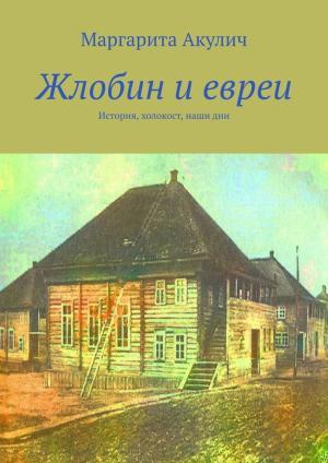 Жлобин иевреи. История, холокост, наши дни photo №1