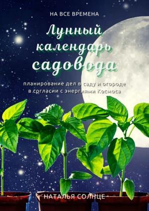 Лунный календарь садовода. Планирование дел в саду и огороде в согласии с энергиями Космоса photo №1