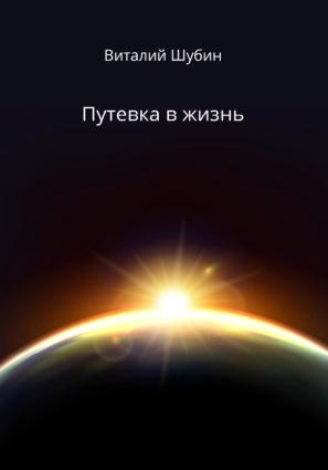 Путевка в жизнь Foto №1