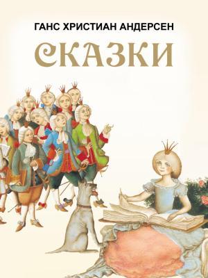 Сказки: Принцесса на горошине. Дикие лебеди. Снежная королева и другие photo №1