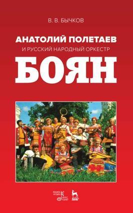 Анатолий Полетаев и Русский народный оркестр «Боян» photo №1