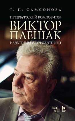 Петербургский композитор Виктор Плешак: известный и неизвестный photo №1