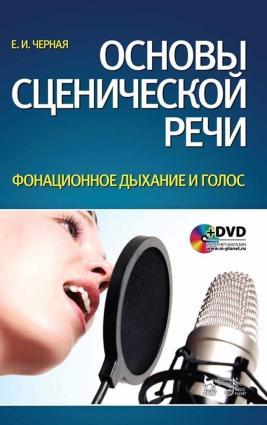 Основы сценической речи. Фонационное дыхание и голос photo №1