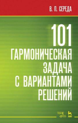 101 гармоническая задача с вариантами решений photo №1