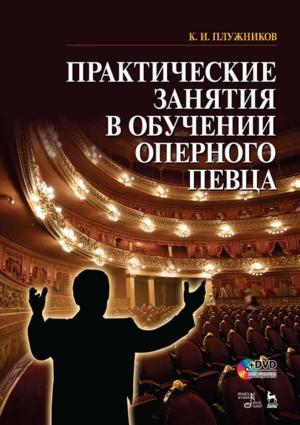 Практические занятия в обучении оперного певца photo №1