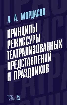 Принципы режиссуры театрализованных представлений и праздников photo №1