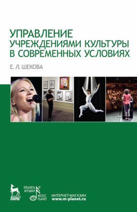 Управление учреждениями культуры в современных условиях Foto №1
