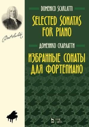Избранные сонаты для фортепиано. Selected Sonatas for Piano photo №1