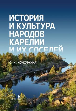 История и культура народов Карелии и их соседей (Средние века) photo №1