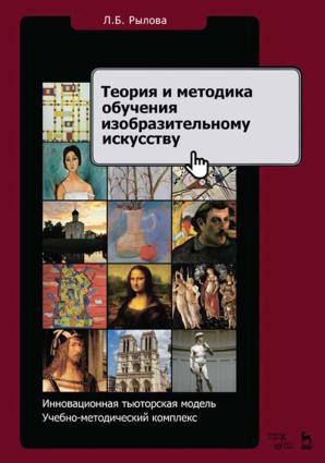 Теория и методика обучения изобразительному искусству. Инновационная тьюторская модель photo №1