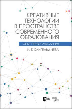 Креативные технологии в пространстве современного образования (Опыт переосмысления) photo №1