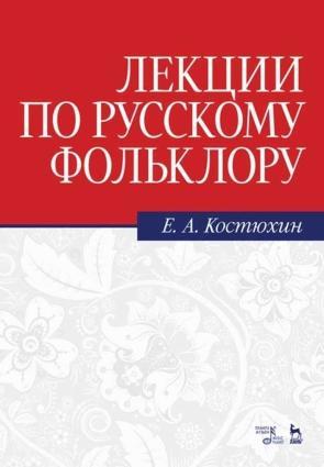 Лекции по русскому фольклору photo №1