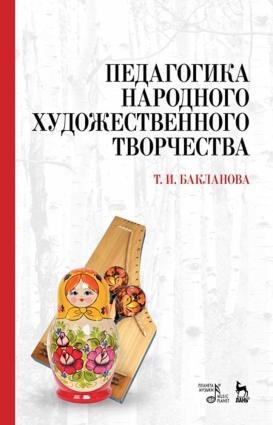 Педагогика народного художественного творчества photo №1