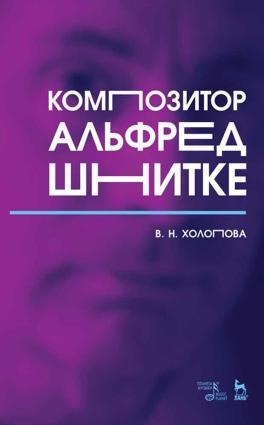 Композитор Альфред Шнитке photo №1