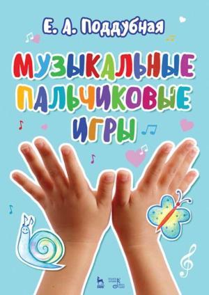 Музыкальные пальчиковые игры photo №1