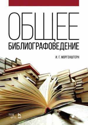 Общее библиографоведение photo №1