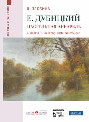 Евгений Дубицкий. Пастельная акварель photo №1