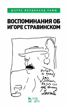 Воспоминания об Игоре Стравинском photo №1