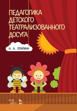 Педагогика детского театрализованного досуга photo №1