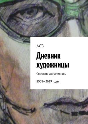 Дневник художницы. Светлана Августинчик. 2008—2019годы photo №1