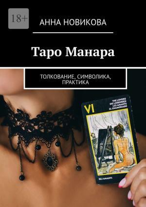 Таро Манара. Толкование, символика, практика Foto №1
