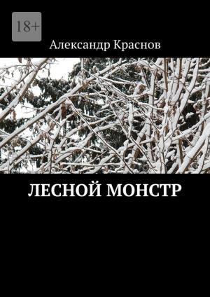 Лесной монстр photo №1