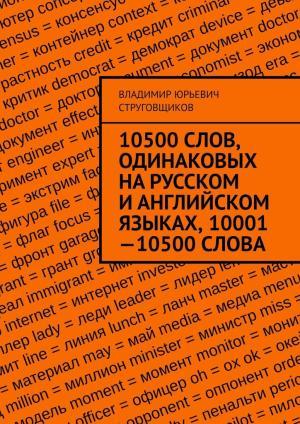 10500слов, одинаковых нарусском ианглийском языках, 10001—10500слова photo №1
