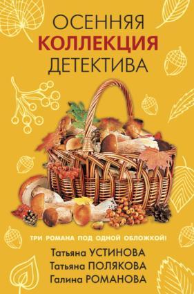 Осенняя коллекция детектива Foto №1